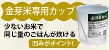 金芽米専用カップ