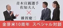 メジャーリーガー青木宣親選手スペシャル対談