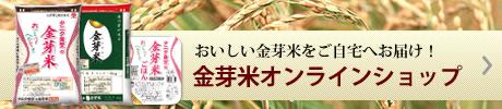 金芽米オンラインショップ
