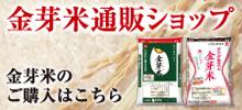 金芽米(きんめまい)通販ショップ