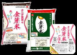 金芽米シリーズ