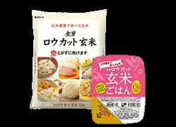 金芽ロウカット玄米シリーズ