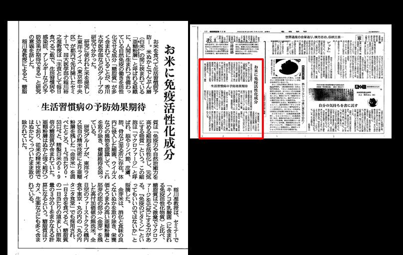 お米に免疫活性化成分 生活習慣病の予防効果期待 産経新聞